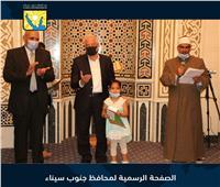 احتفالًا بليلة القدر.. محافظ جنوب سيناء يكرم حفظة القرآن الكريم