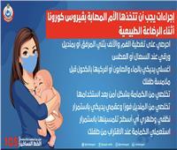 «الصحة» توجه إرشادات للأمهات المصابات بـ«كورونا» عند إرضاع أطفالهم