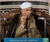 فيديو  حديث الشعراوي.. خواطر تروي الروح قبل الإفطار
