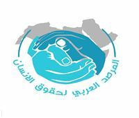 «العربي لحقوق الإنسان» يدين الانتهاكات والاعتداءات الإسرائيلية في القدس