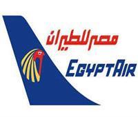 غدًا.. «مصر للطيران» تسير 59 رحلة تنقل أكثر من 4 آلاف راكب