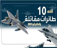 إنفوجراف| أغلى 10 طائرات مقاتلة بالعالم في 2021