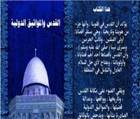 القدس والمواثيق الدولية.. أحدث إصدارات وزارة الأوقاف