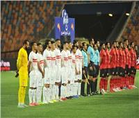 انطلاق مباراة القمة 122 بين الأهلي والزمالك | بث مباشر