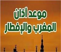 موعد أذان المغرب.. اليوم التاسع والعشرون من رمضان