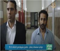 الحدوتة.. ملخص الحلقة الـ29 من مسلسلات رمضان | فيديو