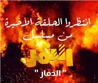 «كله هيتحاسب».. محمد إمام يكشف ملامح الحلقة الأخيرة من «النمر»