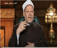 المفتي: مكارم الأخلاق والثبات على الطاعة يجب أن يستمرا بعد رمضان| فيديو