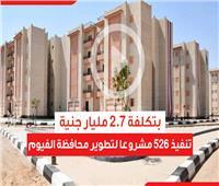 بتكلفة 2.7 مليار جنية تنفيذ 526 مشروعاً لتطوير محافظة الفيوم | فيديو