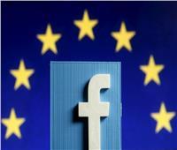 تحركات لمنع فيسبوك من مشاركة بيانات المقيمين بالاتحاد الأوروبي