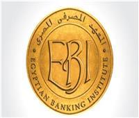 المعهد المصرفي: إنشاء قاعدة بيانات لذوي الهمم للعمل بالبنوك