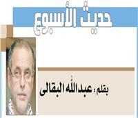 عبدالله البقالي يكتب :متى ينتهى وباء كورونا؟ سؤال موجه إلى الساسة قبل العلماء