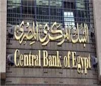 البنك المركزي: استمرار إجازة البنوك اليوم الأحد 16 مايو