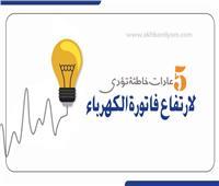 إنفوجراف | 5 عادات خاطئة ترفع  فاتورة الكهرباء