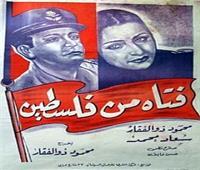 فلسطين شمس لا تغيب عن السينما المصرية