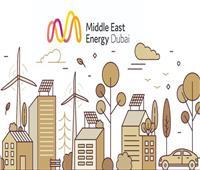 انطلاق معرض «الشرق الأوسط للطاقة» بمشاركة 85 دولة.. اليوم