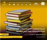 وزير التعليم يوجه رسالة للمعلمين والطلاب في المرحلة الثانوية