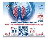 «البريد» يصدر طابع بريد تذكاري بمناسبة اليوم العالمي للاتصالات ومجتمع المعلومات