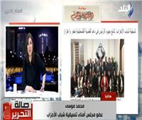 تنسيقية شباب الأحزاب: دعم القضية الفلسطينية من الثوابت المصرية  فيديو