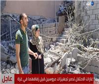 شاهد|غارات الاحتلال تحرم عروسين في غزة من زفافهما وتدمر تجهيزات الفرح
