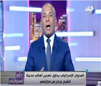 أحمد موسى: مصر الوحيدة الداعمة لفلسطين على الأرض