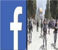 «فيسبوك» في قفص الاتهام بسبب تحيزه ضد القضية الفلسطينية