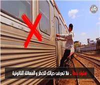 السكة الحديد: «التسطيح» أعلى القطارات يعرض الركاب للمساءلة القانونية