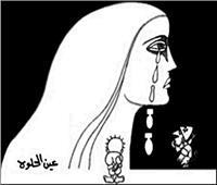 كنوز| فى مواجهة العدوان..عيون فلسطين تنزف بدل الدموع «قنابل وصواريخ»