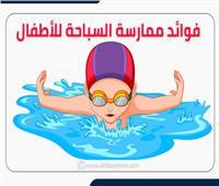 إنفوجراف   فوائد ممارسة السباحة للأطفال