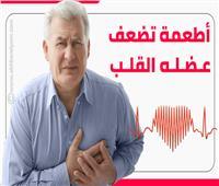 إنفوجراف| أطعمة تضعف عضلة القلب