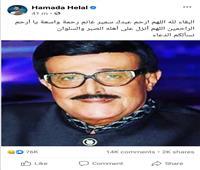 حمادة هلال ينعي الفنان سمير غانم