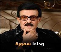 «الخصام» أقسي عقاب .. أبرز تصريحات سمير غانم في أخر ظهور له