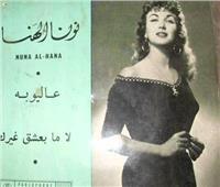 نونا الهنا.. لبنانية جذابة أسقطت محمد عبدالوهاب