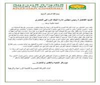 اللجنة النقابية بشركة التنمية الزراعية تطالب بصرف حقوق العمال المتأخرة ..مستندات
