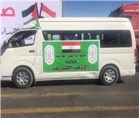 150 طنًا من قافلة الأزهر الإغاثية تصل قطاع غزة