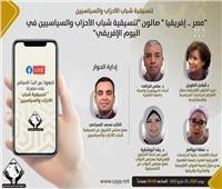 """""""مصر.. إفريقيا"""" صالون تنسيقية شباب الأحزاب في اليوم الإفريقي"""
