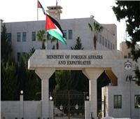 الأردن يؤكد وقوفه إلى جانب مصر والسودان في حماية حقوقهما المائية