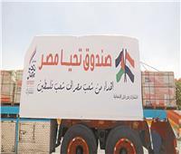 «مسـافـة السكــة» القافلة الثانية من «تحيا مصر» فى غزة