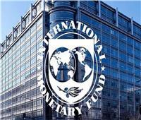 صندوق النقد الدولي يتوقع تحقيق الاقتصاد المصري 5.2% معدل نمو