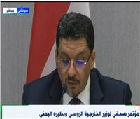 فيديو  وزير خارجية اليمن: تربطنا علاقات صداقة قوية مع الجانب الروسى