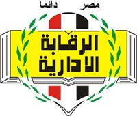 «الرقابة الإدارية» تنظم ندوة تثقيفية حول دور الهيئة في مكافحة الفساد ودعم جهود التنمية