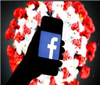 فيسبوك ترفع حظر منشورات تؤكد أن كورونا «صناعة بشرية»