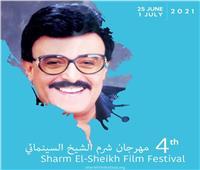 تمهيداً لتكريمه  سمير غانم يتصدر بوستر مهرجان شرم الشيخ السينمائى