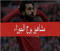 أبرزهم محمد صلاح ..  مشاهير العالم الذين ينتمون لبرج الجوزاء   فيديو