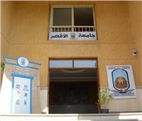«الإدارة الجامعية»..دورة بمركز تنمية قدرات أعضاء هيئة التدريس بالأقصر