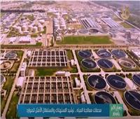 محطات معالجة المياه.. ترشيد الاستهلاك والاستغلال الأمثل للموارد.. فيديو