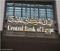 «البنك المركزي» يطرح اليوم أذون خزانة بقيمة 18.5 مليار جنيه