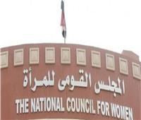 «القومي للمرأة» يطلق أولى الجلسات التشاورية حول «المرأة والسلم والأمن»
