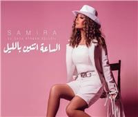 سميرة سعيد تكشف موعد طرح أحدث أغانيها «الساعة اتنين بالليل»