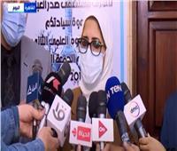 وزيرة الصحة: أشكر العاملين في القطاع الصحي لإدارة أزمة كورونا| فيديو